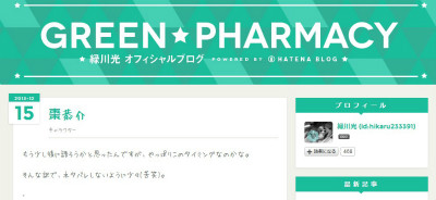 GREEN★PHARMACY 緑川光 オフィシャルブログ リトルバスターズ!~Refrain~ 第11話「世界の終わり」