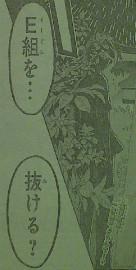 暗殺教室 第76話感想 !?