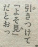 『はじめの一歩』1138話感想(ネタバレあり)4