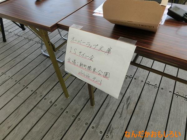 マチ★アソビ vol.10初日レポ・画像まとめ-1776