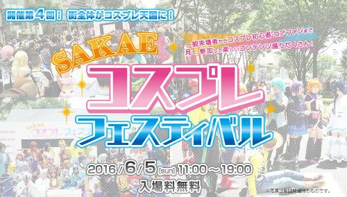 SAKAEコスプレフェスティバル|東海テレビ