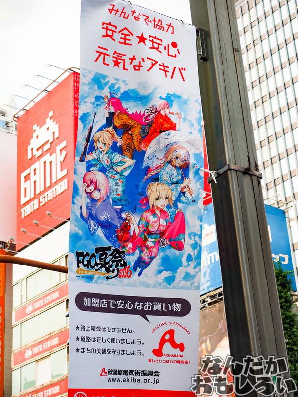 『Fate/Grand Order』FGO夏祭りのフラッグ_0019