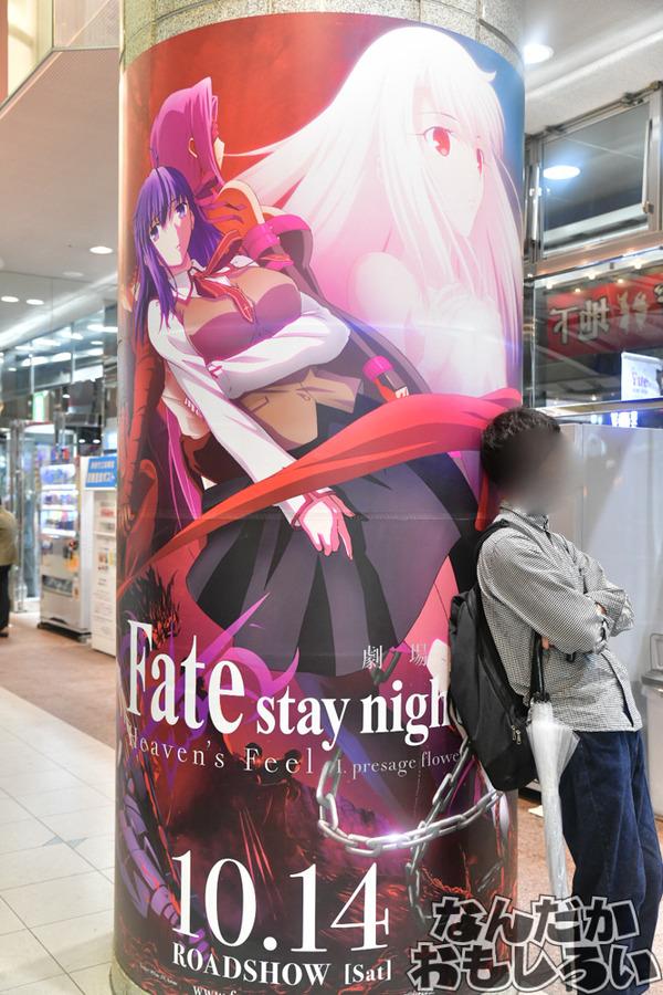 『マチアソビvol.19』徳島駅を「Fate/stay night[Heaven's Feel]」ジャック!ほか前日の様子などをチラっとお届け-21
