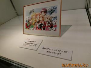 AnimeContentsExpo2013-1211