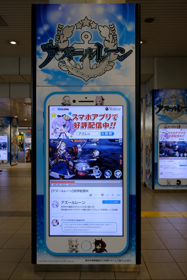 アズールレーン新宿・渋谷の大規模広告-101