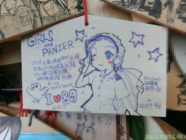 ガールズ&パンツァー 大洗磯前神社の板絵馬 - 4