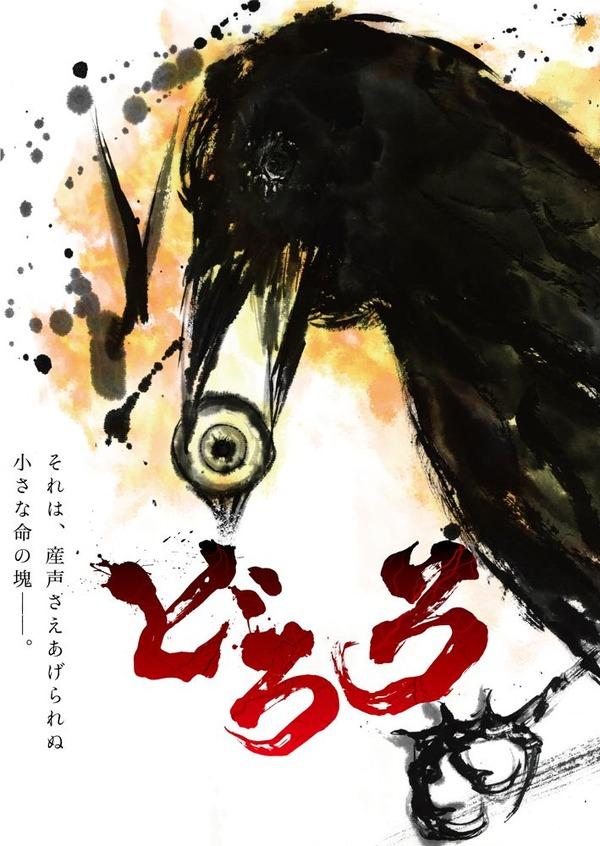 手塚治虫『どろろ』2度目のTVアニメ化決定 MAPPA&手塚プロダクション制作
