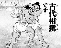 『バキ道』第26話_223051