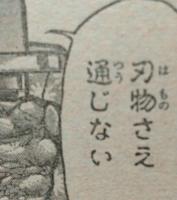 『刃牙道(バキどう)』第45話感想5