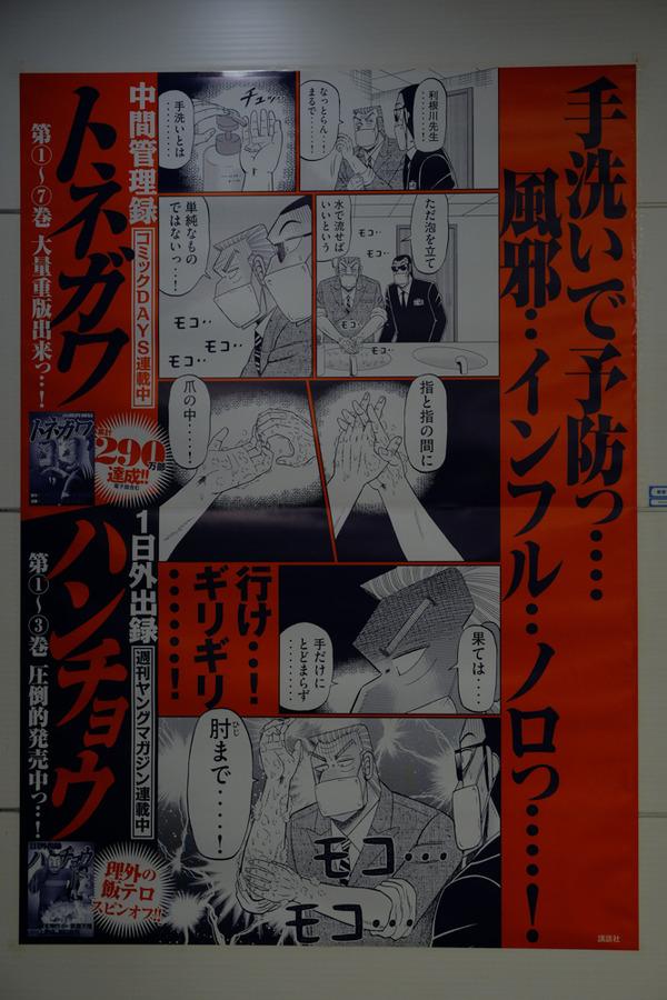 コミケ94、3日前の東京ビッグサイト周辺レポート-98