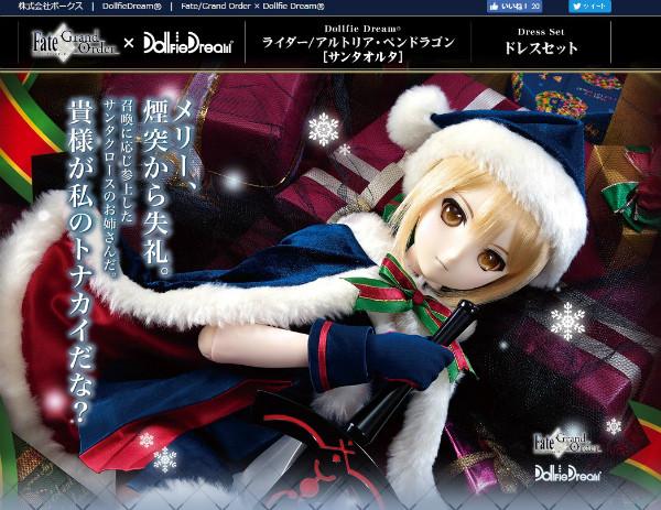 DD ライダー/アルトリア・ペンドラゴン[サンタオルタ] | Fate/Grand Order×Dollfie Dream(R) | 株式会社ボークス