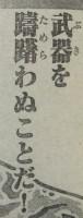 「刃牙道(バキどう)」第42話感想2