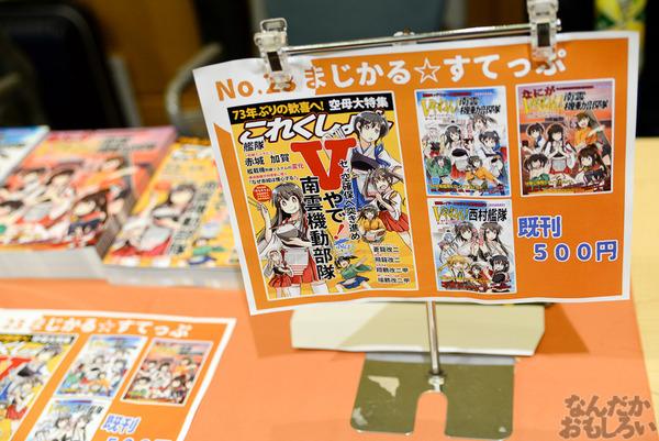 艦これ・朝潮型のオンリーイベントが京都舞鶴で開催!_1387