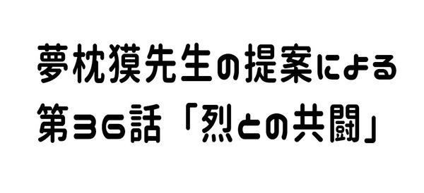 夢枕獏先生の提案による 第36話「烈との共闘」
