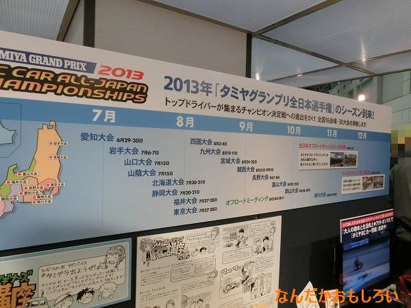 第52回静岡ホビーショー タミヤブース - 2415