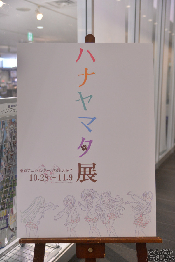 TVアニメ「ハナヤマタ」展が秋葉原で開催!原画、設定資料、台本、コラボ商品など数多く展示!_8476