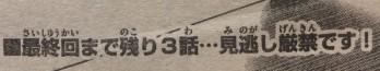 週刊少年サンデー18号より