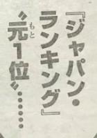 『テラフォーマーズ 地球編』第36話感想3
