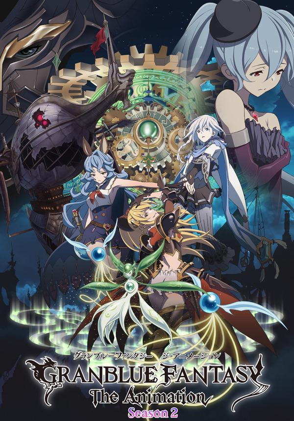 『グランブルーファンタジー The Animation Season 2』放送は10月4日!MAPPA制作、PV解禁