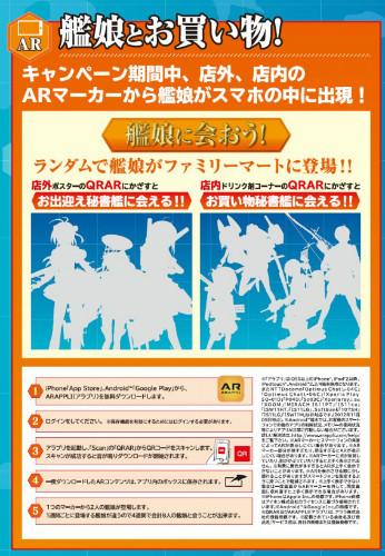 『艦隊これくしょん』ファミマで描き下ろし島風カスタムPCや赤城目覚まし時計があたるキャンペーンを開催決定!