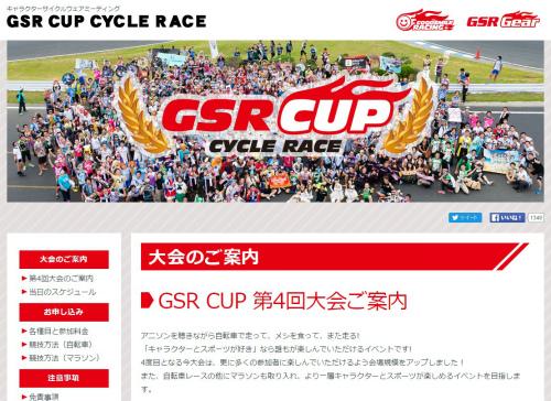 GSR CUP 第4回大会