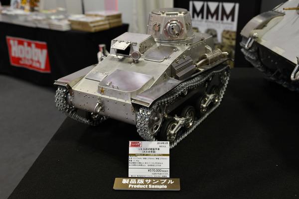 全日本模型ホビーショー057
