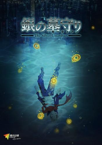 累計4億アクセスを誇る中国WEBコミック『銀の墓守り』アニメ化 キャラデザに「禁書」田中雄一さん、制作は新アニメスタジオの絵梦など