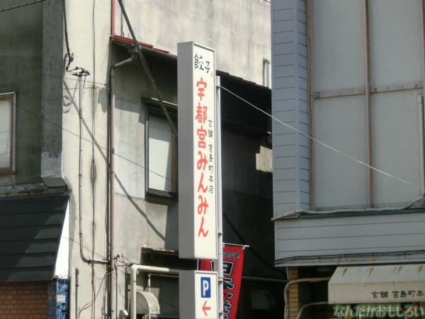 『とちテレアニメフェスタ!』の後に宇都宮餃子(みんみん本店)で餃子食べてきたよ3535