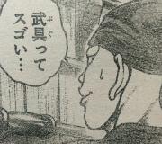 『刃牙道(バキどう)』第90話感想ッッ(ネタバレあり)2