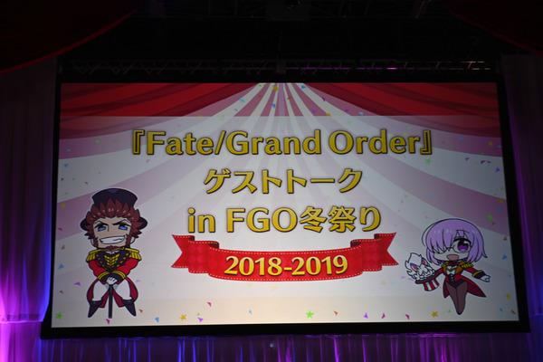 『FGO冬祭り 2018-2019 大阪会場』ゲストトークレポート001