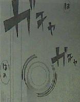 『源君物語』第131話画像・感想3