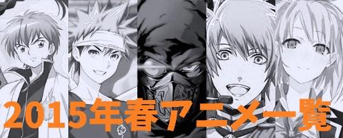 2015年春アニメ一覧