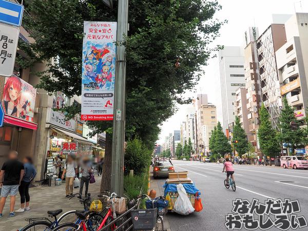 『Fate/Grand Order』FGO夏祭りのフラッグ_0013