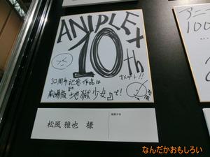 AnimeContentsExpo2013-1110