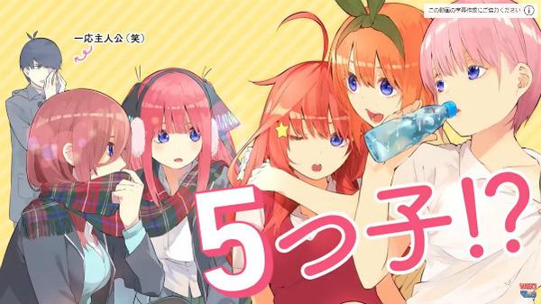 『五等分の花嫁』第31話感想_141611