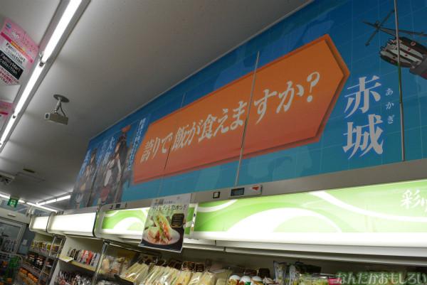 ファミマ横須賀汐入駅前店の艦これラッピングフォトレポート_0076