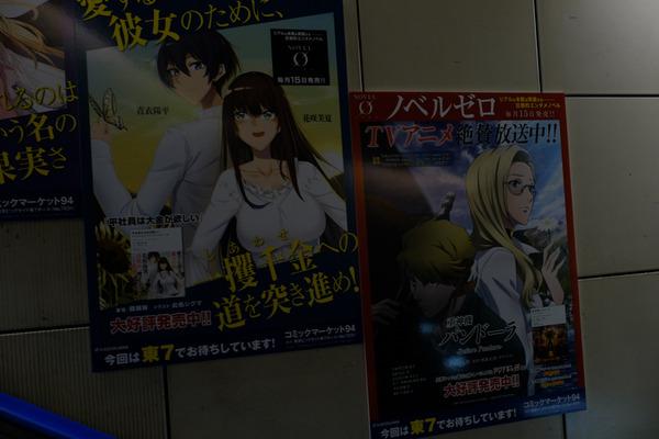 コミケ94、3日前の東京ビッグサイト周辺レポート-54