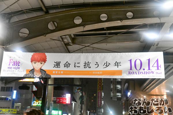 『マチアソビvol.19』徳島駅を「Fate/stay night[Heaven's Feel]」ジャック!ほか前日の様子などをチラっとお届け-10