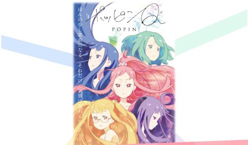 東映アニメーション制作、完全オリジナル長編アニメ「ポッピンQ」が発表されました。現在公式サイト及び公式Twitterがオープンしています。