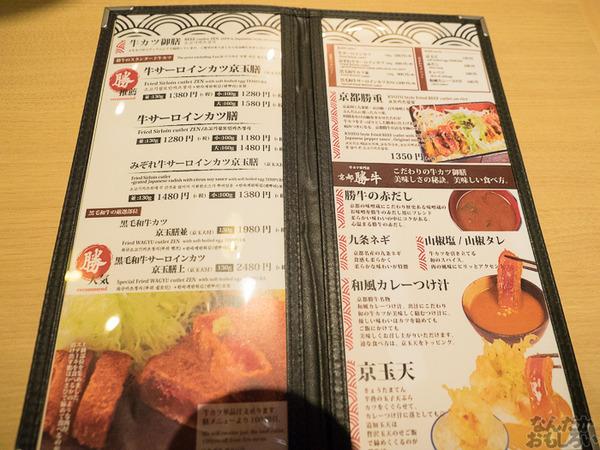 秋葉原に京都発の牛カツ専門店「京都勝牛 ヨドバシAKIBA」オープン 麦ご飯おかわり自由、わさびやカレーつけ汁など一風変わった牛カツを堪能してきた0004