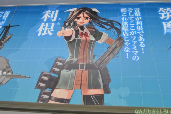 ファミマ横須賀汐入駅前店の艦これラッピングフォトレポート_0059