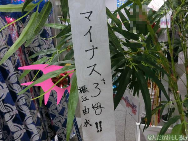 『<物語>シリーズ セカンドシーズン』秋葉原七夕展示3483
