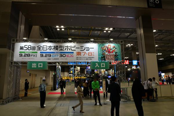全日本模型ホビーショー018