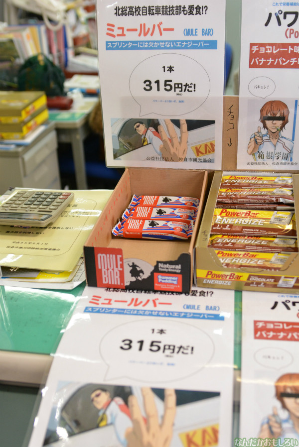 『弱虫ペダル』佐倉市観光協会が弱ペダ一色に!_0093
