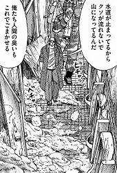『彼岸島』199話_192612