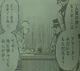 村田版『ワンパンマン』 ヤングジャンプ たしかに・・・