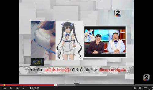 『ダンまち』タイのニュース番組でヘスティア様が紹介された!5