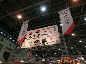 第52回静岡ホビーショー 画像まとめ - 2365