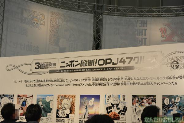 『ジャンプフェスタ2014』ワンピースご当地コラボ広告まとめ_0121