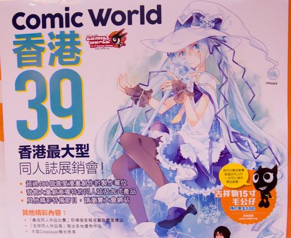 『コミックワールド香港39』フォトレポートまとめ これが香港最大級の同人イベント!(掲載枚数200枚以上)
